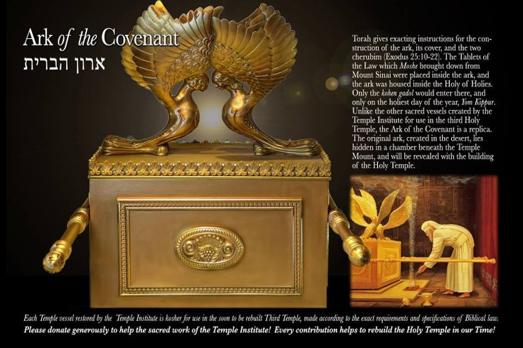 17 Best Images About Ark Of The Covenant On Pinterest