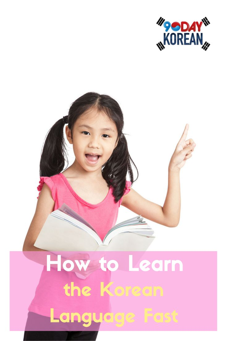 How to learn the Korean language fast. Repin if this was helpful ^^