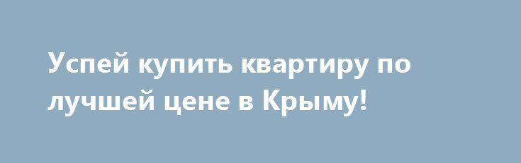 Успей купить квартиру по лучшей цене в Крыму! http://xn--80adgfm0afks.xn--p1ai/news/uspey-kupit-kvartiru-po-luchshey-tsene-v-krymu  Вы хотите встретить Новый год в собственной квартире на берегу моря? Есть Уникальная возможность приобрести собственное жилье по самым привлекательным ценам! Галерея недвижимости «Вид на море» поможет Вам реализовать эту мечту!   Покупая у нас лучшие апартаменты, Вы получаете:  • Возможность посещать лучшие пляжи. • Панорамный вид из окна каждой квартиры; •…