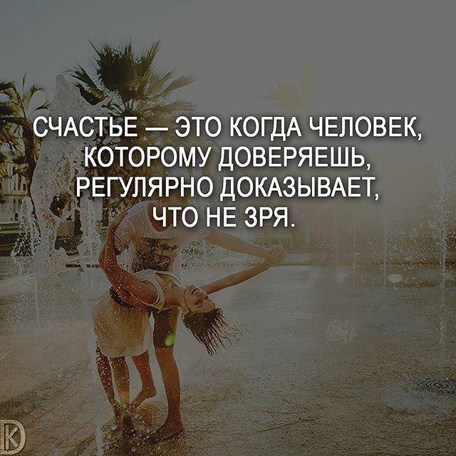 #мотивация #цитаты #мысли #любовь #счастье #цитатыизкниг #жизнь #мечта #саморазвитие #мудрость #статусы #мотивациянакаждыйдень #цитатывеликихлюдей #мыслинаночь #отношения #счастье_есть #совет #deng1vkarmane