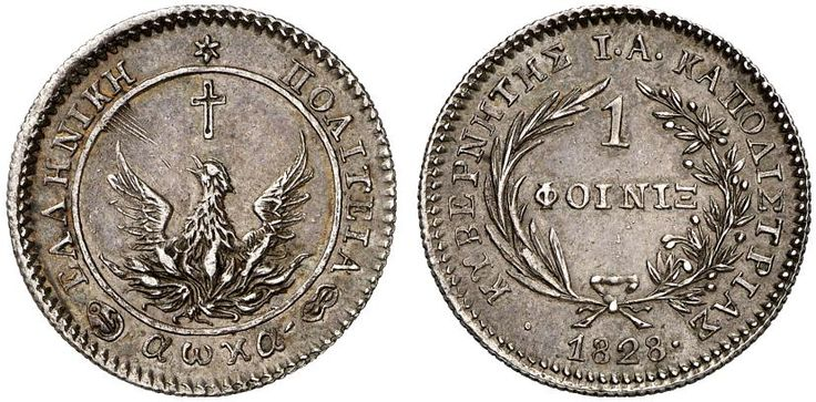 AR 1 Phoenix. Greece Coins. Kapodistrias 1828-1831. 1828. 4,32g. KM 4. About EF. Price realized 2011: 2.400 USD.