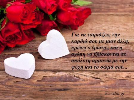 Για να ταιριάξεις την καρδιά σου με μιαν άλλη, πρέπει ο έρωτας και η αγάπη να βρίσκονται σε απόλυτη αρμονία με την ψυχή και το σώμα σου...