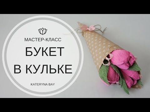 Подарок на 8 МАРТА | Как быстро и легко сделать букет в кульке | How to make paper flower bouquet - YouTube