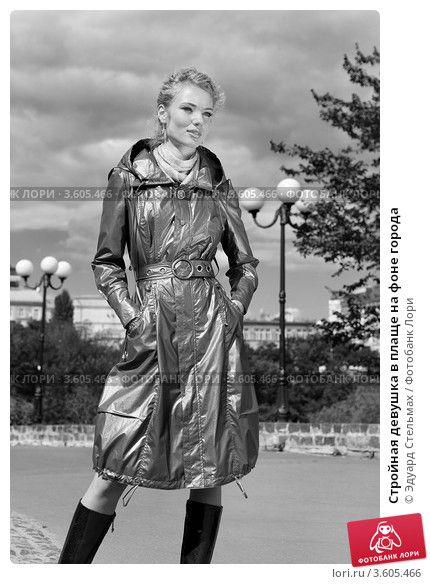 Стройная девушка в плаще на фоне города © Эдуард Стельмах / Фотобанк Лори