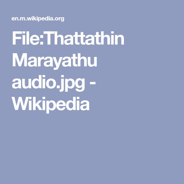 File:Thattathin Marayathu audio.jpg - Wikipedia