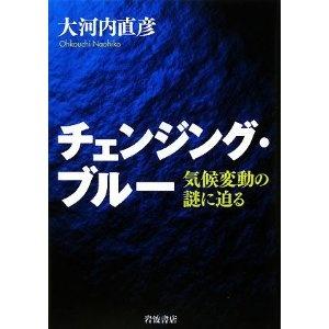 チェンジング・ブルー―気候変動の謎に迫る