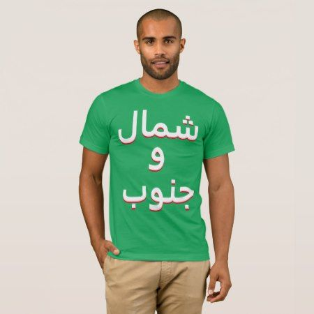 North and South in Arabic T-Shirt - click to get yours right now!