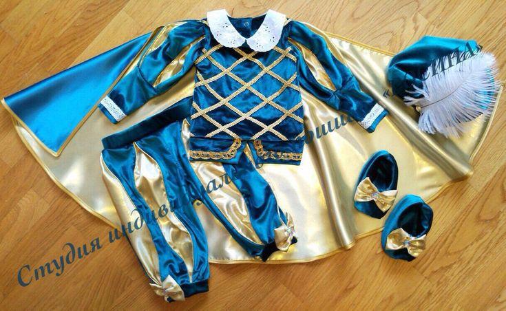 Купить Карнавальный костюм «ПРИНЦ» - костюм, костюм принца, принц, карнавальный костюм, Новый Год