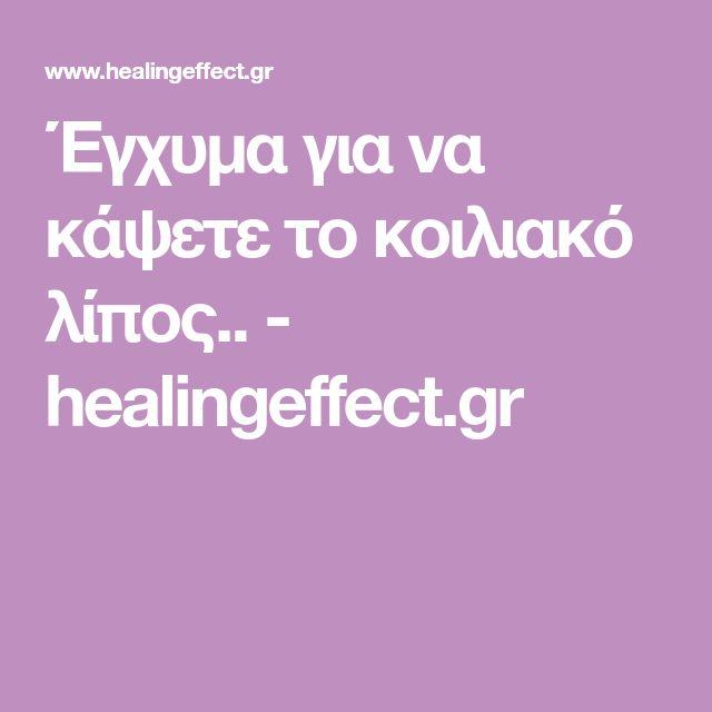 Έγχυμα για να κάψετε το κοιλιακό λίπος.. - healingeffect.gr