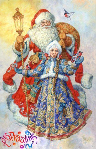 Дед Мороз ( Ded Moroz, Grand-Père Gel) со Снегурочкой ( Snegurochka, Petite Fille des neiges)
