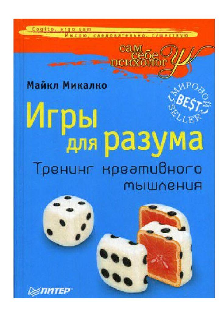 Thinkertoys: A Handbook of Creative-Thinking Techniques Автор: Майкл Микалко. Издательство: Питер 2007 Серия: Сам себе психолог
