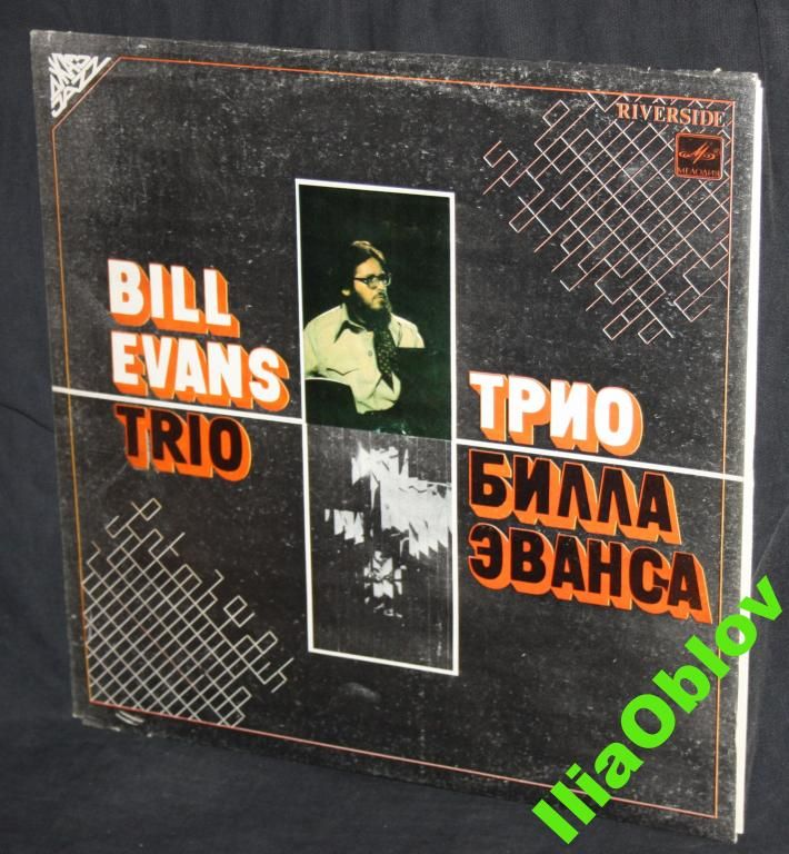 LP Trio Bill Evans  ( Трио Билла Эванса )