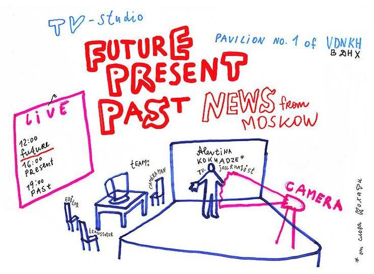 Алевтина Кахидзе. «Программа всех времен — Будущее — Настоящее — Прошлое», 2015год