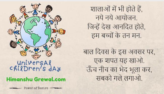 Happy Children's day whatsapp status or shayri