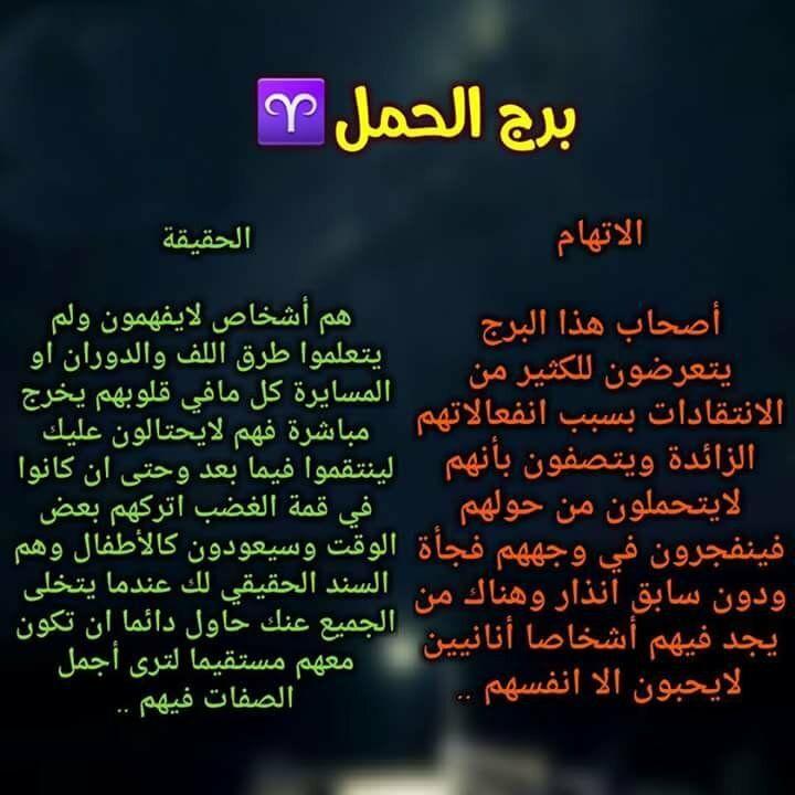 الأبراج بين الاتهام والحقيقة برج الحمل Love Quotes Wallpaper Arabic Love Quotes Quotes