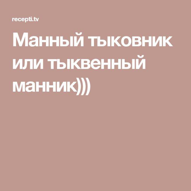 Манный тыковник или тыквенный манник)))
