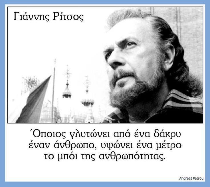 Ρίτσος | eglimatologia.gr