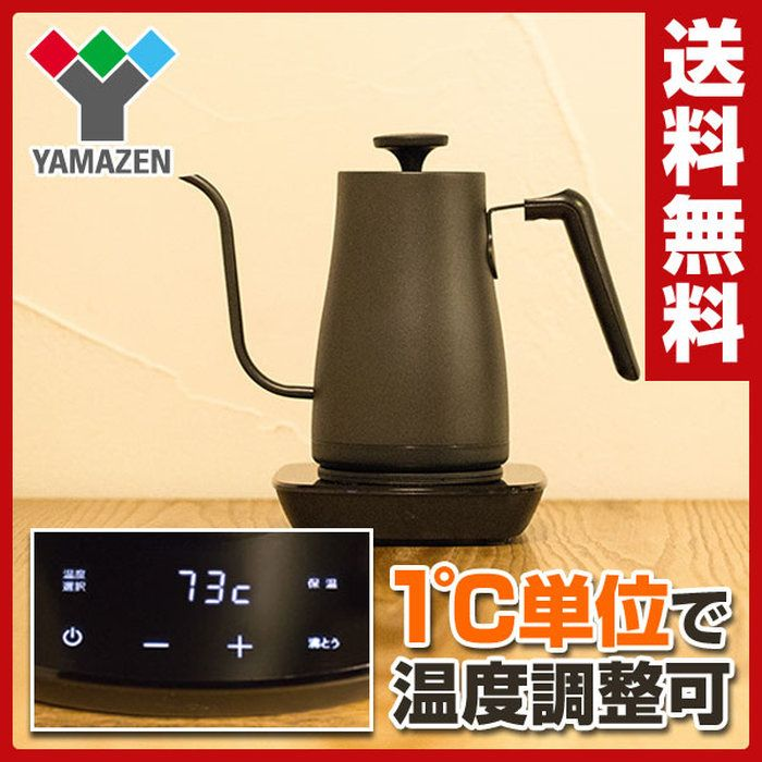 山善 Yamazen 電気ケトル0 8lおしゃれ 温度設定機能 保温機能 空焚き防止機能 Ykg C800 B 電気ケトル 電気 山善