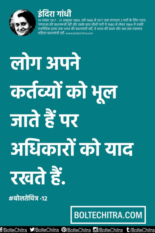 Indira Gandhi Quotes in Hindi with Images        Part 12