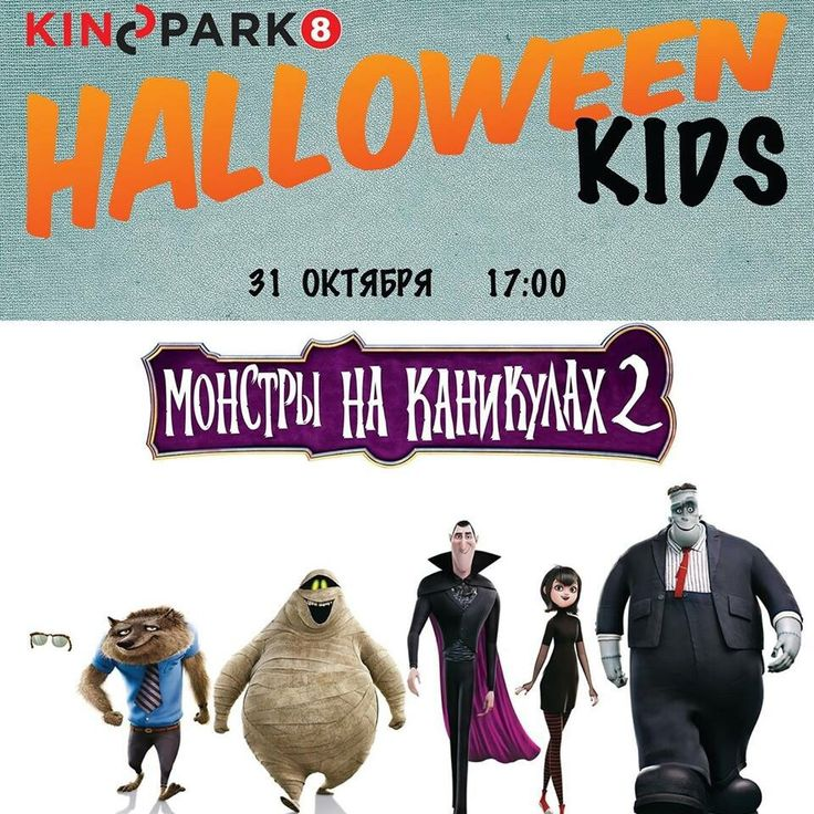 """Итак, сегодня детский хэллоуин, который пройдет в Сары-Арке, в KINOPARK-8! Всех ждут с 17.00, где начнется программа для детей: аквагрим, конкурсы, аниматоры, а потом все пойдут на мультик """"Монстры на каникулах"""", который начнется в 18.00! Встречаемся в 17.00 в KINOPARK-8! Стоимость детского билета - 700 тенге, а вот взрослого не знаю, но знаю точно, что по тарифу))"""