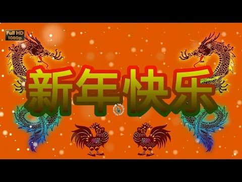 Chinese New Year 2017,Rooster,Greetings,Whatsapp Video,Download,Happy Chinese New Year Wishes - YouTube