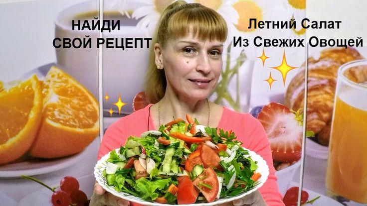 Летний легкий салат из свежих овощей и зелени просто быстро и вкусно