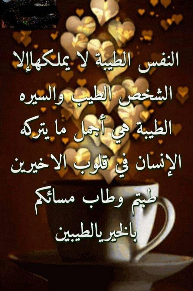 Pin By الصحبة الطيبة On مساء الخير Good Morning Arabic Good Evening Glassware