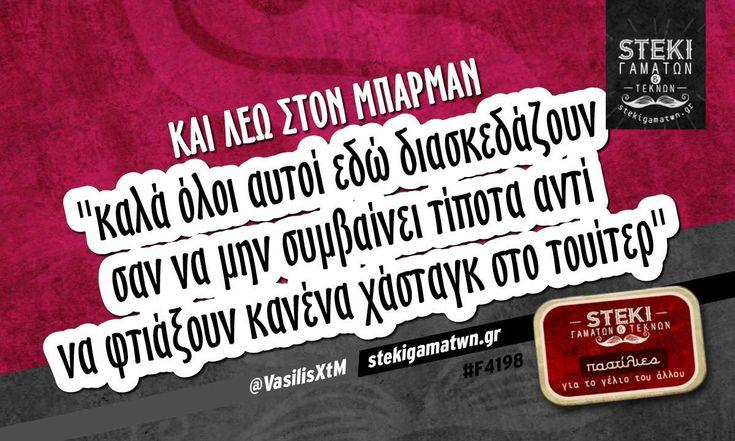 Και λέω στον μπάρμαν @VasilisXtM - http://stekigamatwn.gr/f4198/