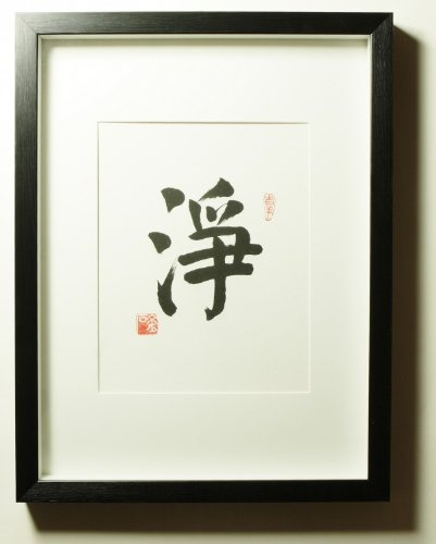 Framed Decorative Art Zen Inspired Chinese Calligraphy