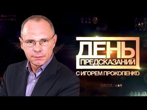 День предсказаний с Игорем Прокопенко (10.03.2017) Часть 1 - YouTube