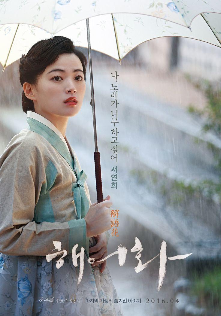 Chun WooHee 천우희 // Korean movie / 해어화 / 解語花 / Love, Lies
