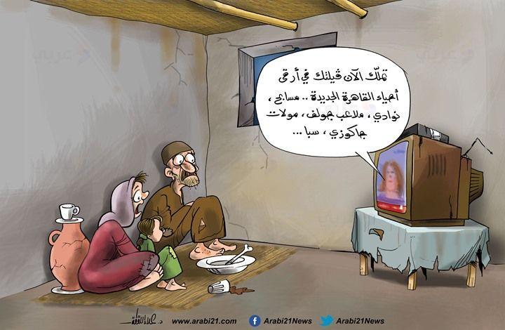 مصر الإعلانات وسكان العشوائيات Caricature Family Guy Fictional Characters