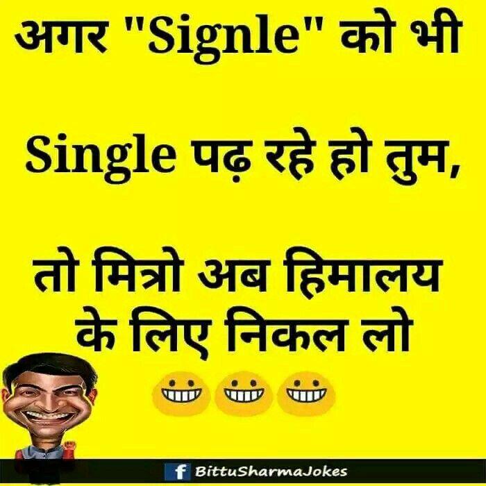 Some Funny Jokes Funny Qoutes Jokes In Hindi