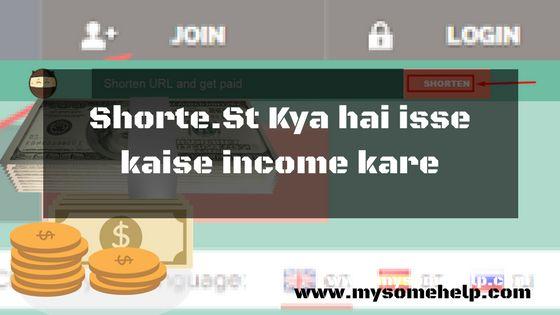 Shorte.st Kya hai isse kaise income kare . Dosto Shorte.st Ek URL Shortner website hai . Esse ap kisi bhi url ko short kar sakte hai . Full padhe isse income..