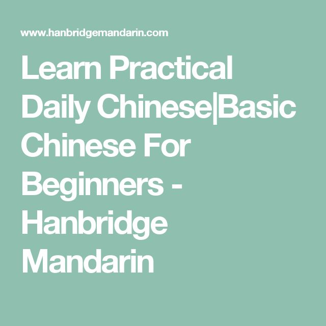 how to learn chinese language free
