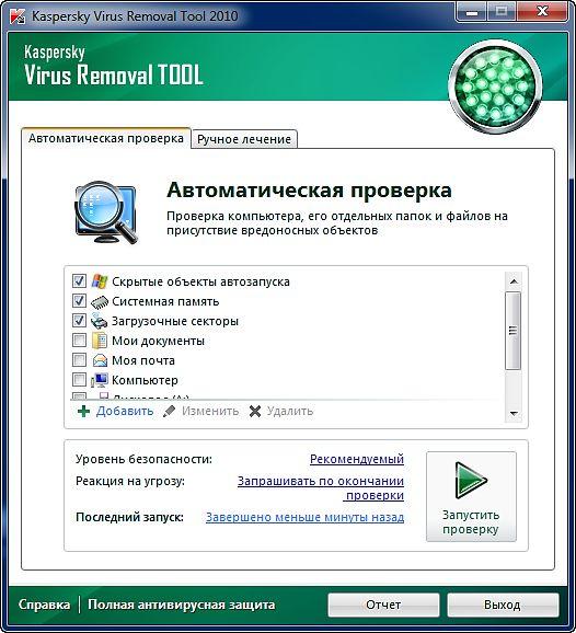 AVPTool - утилита для удаления вирусов
