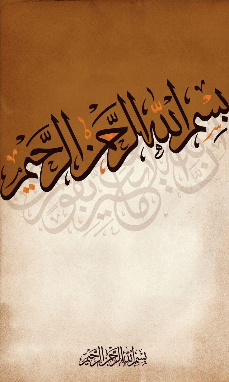 بسملة #Arabic#calligraphy#@Af's 18/4/13