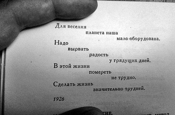 Сергею Есенину Владимир Маяковский