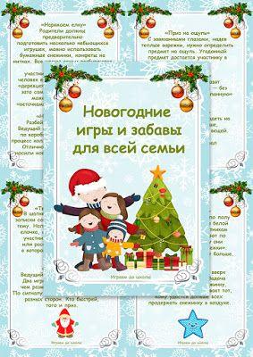 Играем до школы: Новогодние игры и забавы для всей семьи