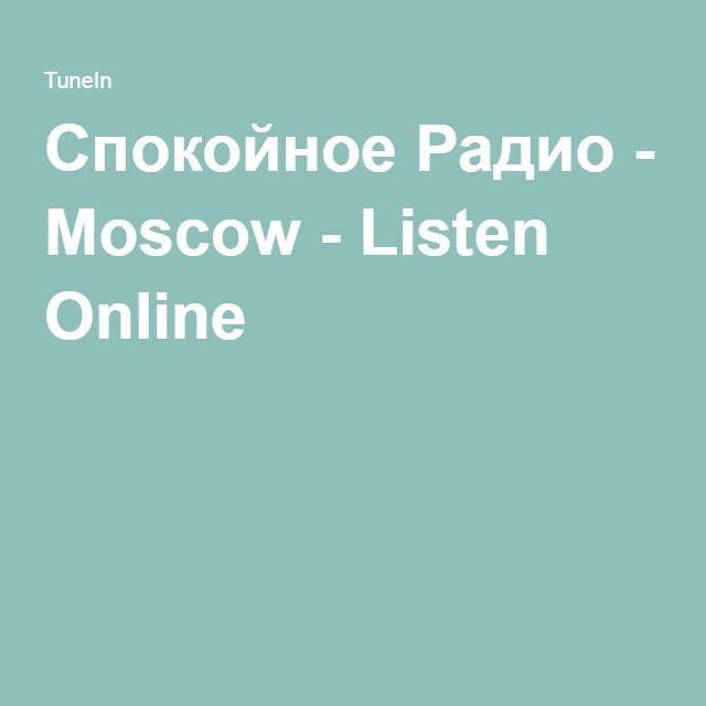 Спокойное Радио - Moscow - Listen Online