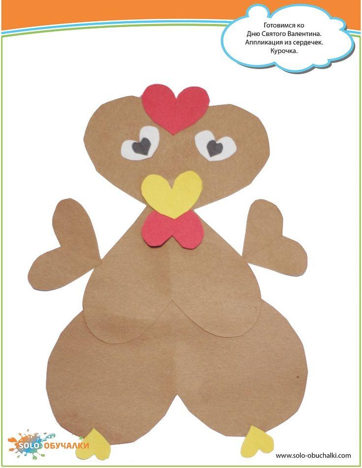 Valentines day crafts / Harts animal / Han Поделка ко дню Валентина / Животные из сердечек / Курица