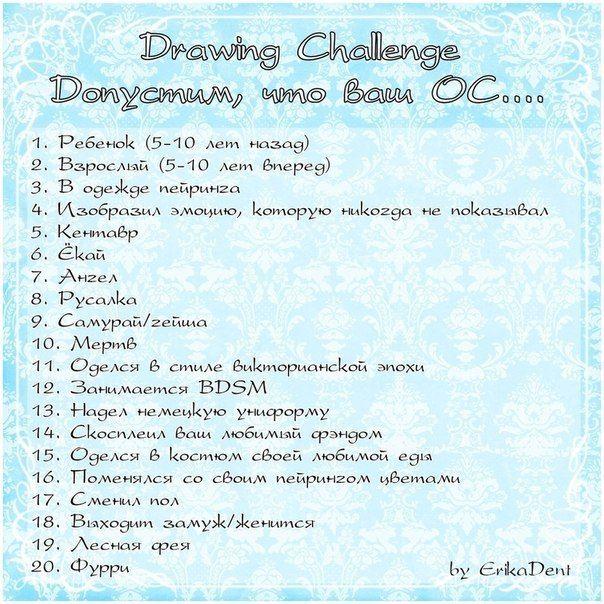Drawing Challenge | 57 фотографий