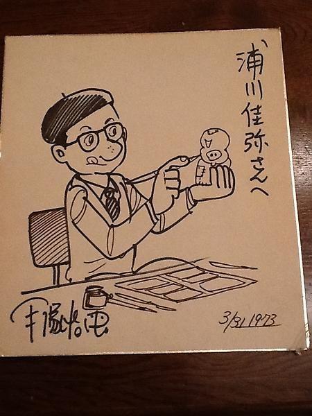 31 Mart 1973 tarihinde çizilen bir resim, bence Osamu Tezuka'nın en iyi eskizlerinden biri. (*^-^*)