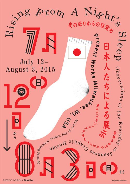 Japanese Exhibition Poster: Rising From A Night's Sleep. Tadashi Ueda. 2015Gurafiku's first exhibition of Japanese graphic design titled Rising From A Night's Sleep: Observations of the Everyday in Japanese Graphic Design opens July 12 at Present Works in Milwaukee, USA.