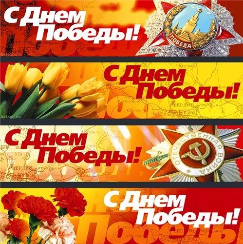 банеры с днем победы