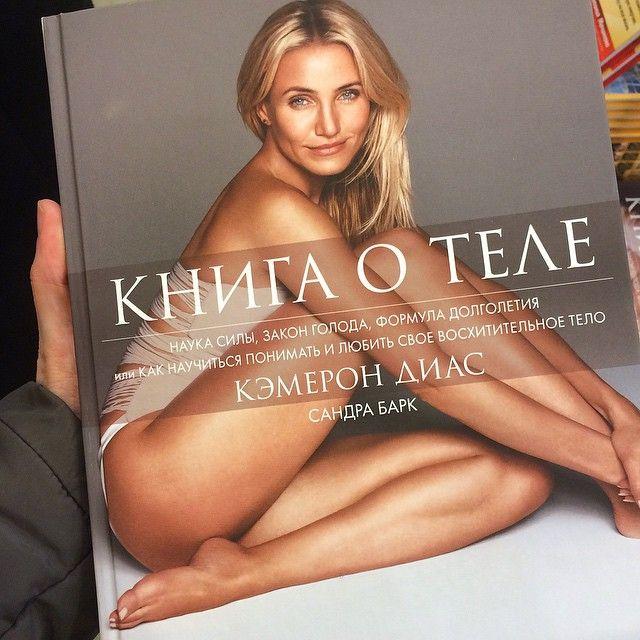 книга о теле Камерон Диас