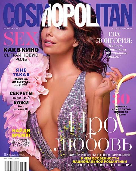 Cosmopolitan №2 февраль 2017
