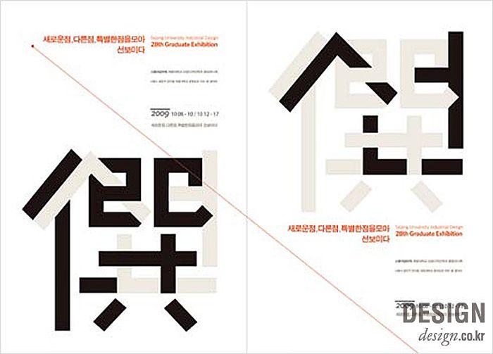 """졸업 전시회 포스터: Graduate exhibition poster: combines the form of the Chinese character """"僎 (collect)"""" and """"선"""" of Hangul"""