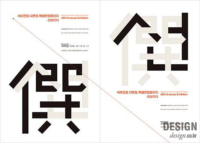 "졸업 전시회 포스터: Graduate exhibition poster: combines the form of the Chinese character ""僎 (collect)"" and ""선"" of Hangul"