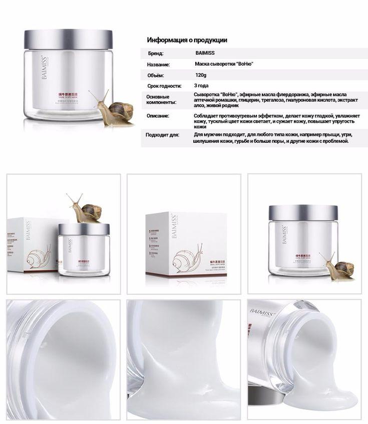 Wholesale Product Snapshot Product name is Baimiss улитка сыворотка маска ремонт лечение акне черная голова удаления уход за кожей отбеливающая маска для лица уход за кожей лица 120 г